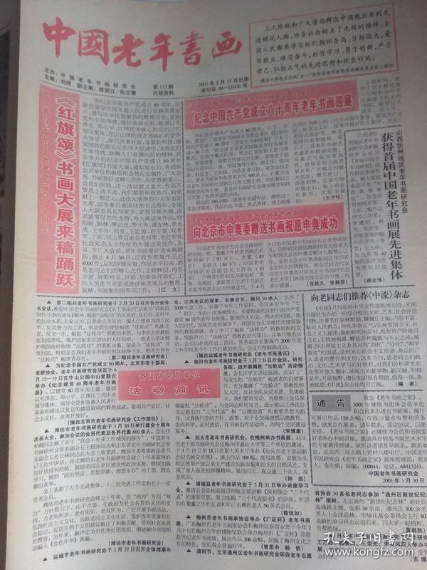 中国老年书画报 2001年5月15日  访书法家边健如 马德林 牟际询 逸石等 【看图描述】