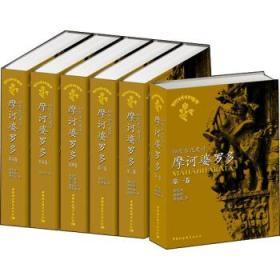 印度古代史詩摩訶婆羅多.全譯本(1-6卷)