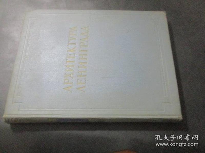 АРХИТЕКТУРА  АЕНИНГРАДА 8开精装画册