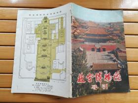 故宫博物院导引(32开38页)