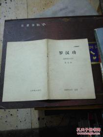 罗汉功  DD3
