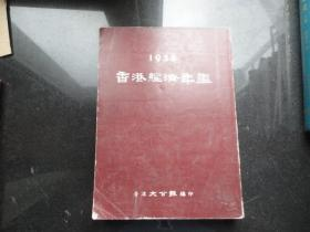 1956香港经济年鉴(16开平装,厚册,一版一印)馆藏品