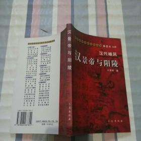 汉景帝与阳陵