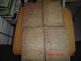 增篆中华字典 康熙字典 (5册)(子 未 寅 亥 酉)