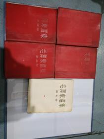 毛泽东选集(1-5卷竖版,全是一版一印,北京版)