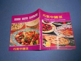 巧制中国菜-20开