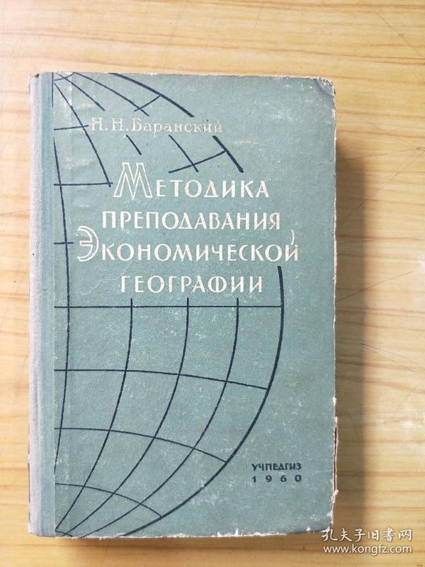 经济地理教学法 俄文