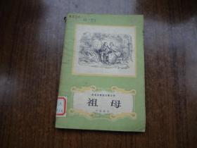 安徒生童话全集之四:祖母   馆藏8品强自然旧      插图本   一版一印