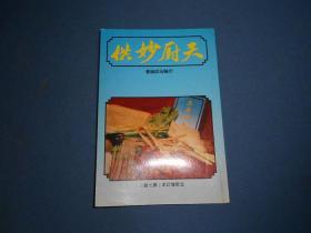 天厨妙供-增订第七版