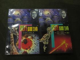 《新疆域  新疆域(续)》  2册合售
