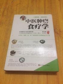 中医肿瘤食疗学  一版一印 正版