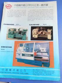中国机床总公司牡丹江第一机床厂
