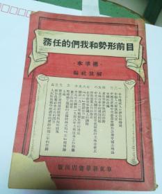 目前形势和我们的任务【1948年11月】