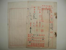 【民国档案】江苏省政府训令/省各区保安司令部