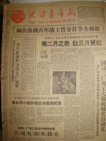 《天津青年报》【沧县一中同学向又红又专前进】