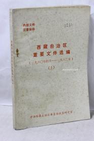 西藏自治区重要文件选编 1980年4月-1982 上册