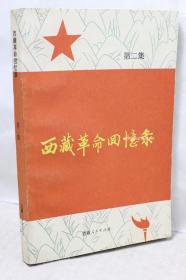 西藏革命回忆录 第一辑 第二集