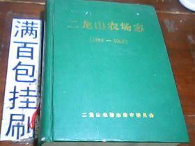二龙山农场志(1985--2000)包邮挂刷
