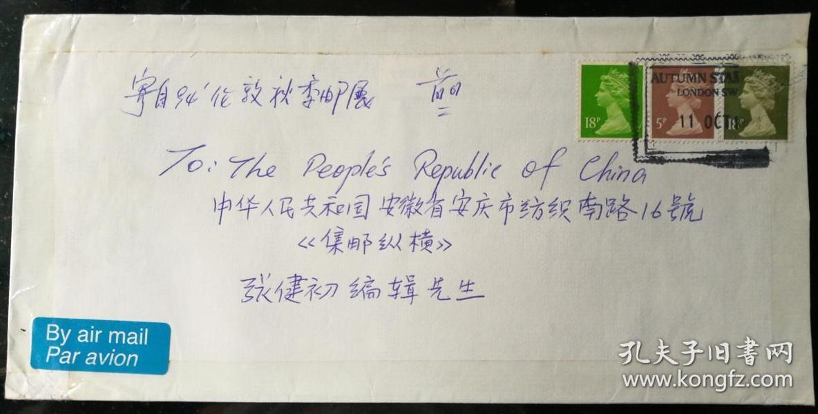 外邮实寄封:1994年伦敦邮展实寄安庆(贴不同女皇头像qy88.vip千亿国际官网3枚)
