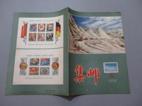 集邮(1956年第5期)