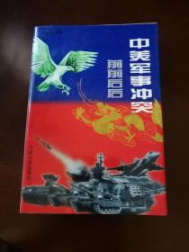 中美军事冲突前前后后