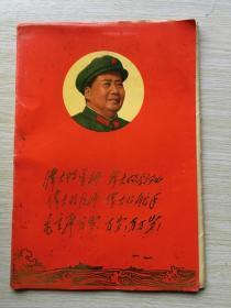 毛主席巨型塑像落成典礼 (李作鹏同志在毛主席巨型塑像落成典礼大会上的讲话)9张16开像)