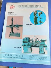 中国机床总公司盐城市机床厂