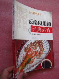 云南食用菌经典菜肴  全铜版纸彩印