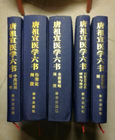 唐祖宣医学六书(全5册) 伤寒论阐微有唐祖宣签名铃印