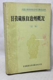 甘孜藏族自治州概况 定稿