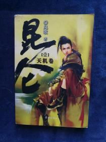 凤歌签名 天机卷 2005年 一版一印 团结出版社