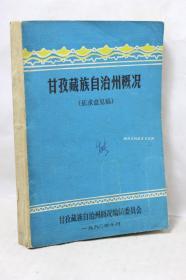 甘孜藏族自治州概况 征求意见稿