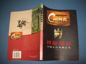 神秘瑰丽:中国古代青铜文化——中华文明之旅-16开