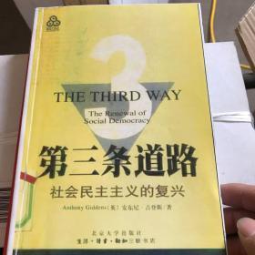 第三条道路社会民主主义的复兴(复印版)
