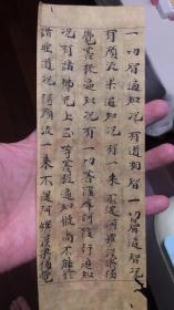 八百年前日本古写经一张,包老,尺寸24/8.5公分,右下角略有虫蛀不伤字