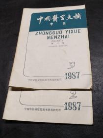 中国医学文摘(中医)(1987年2/3