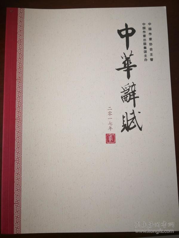 中华辞赋2017年第2期