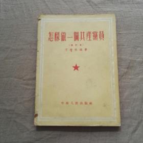 怎样做一个共产党员  修订本  1952年初版