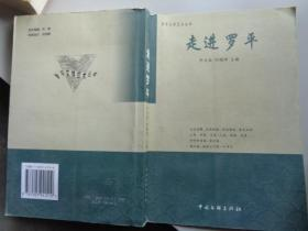 罗平文学艺术丛书:走进罗平