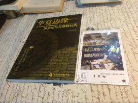 华夏边缘:历史记忆与族群认同