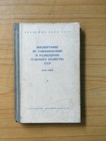苏联农业的区划分布 俄文