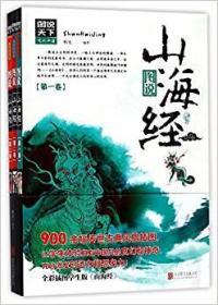 图说山海经(套装共3册)