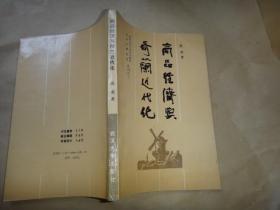 武汉大学十五十六世纪世界史研究室丛刊之二:商品经济与荷兰近代化 签名赠送本