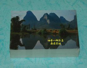 80年代明信片:漓江高田月亮上/日本印刷/整包100张合售