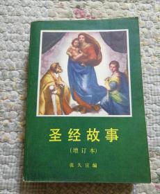 圣经故事〈增订本〉