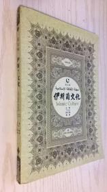 伊斯兰文化 第五辑