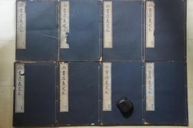 1943年东方文化研究所16开线装:尚书正义定本        8册全