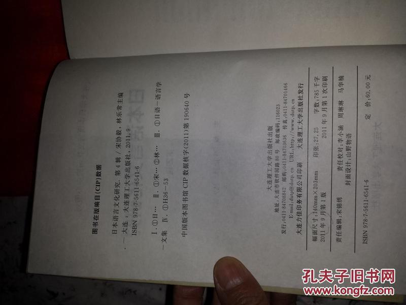 中文复印论文文献史料节选   评续西游记国字评 -有关 八犬传的机变论  的比较文学考察 论文集节选