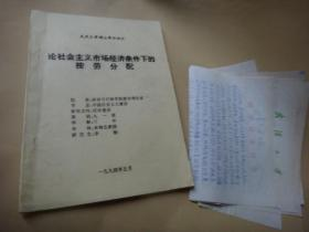 武汉大学硕士学位论文:论社会主义市场经济条件下的安劳分配