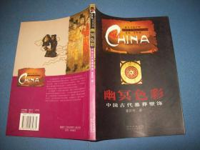幽冥色彩:中国古代墓葬壁饰-16开
